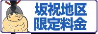 坂祝地区限定料金